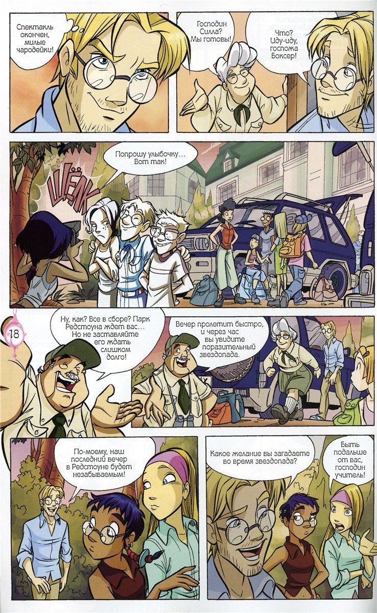 WITСH.Чародейки - Голос тишины. 3 сезон 31 серия - стр. 10