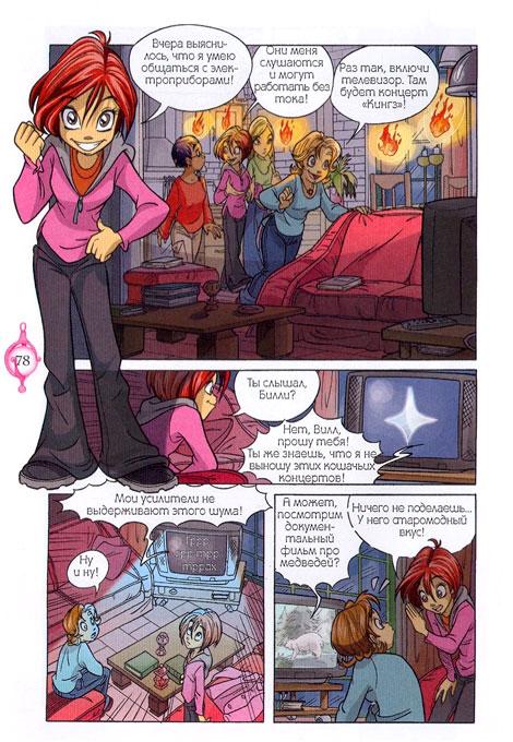 WITСH.Чародейки - Исчезновение. 1 сезон 2 серия - стр. 11