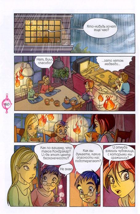 WITСH.Чародейки - Исчезновение. 1 сезон 2 серия - стр. 13