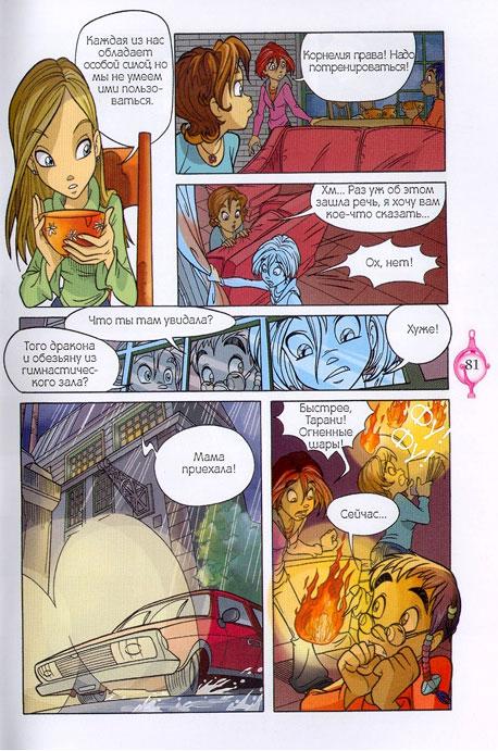 WITСH.Чародейки - Исчезновение. 1 сезон 2 серия - стр. 14