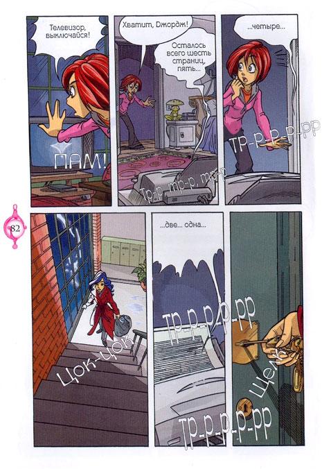 WITСH.Чародейки - Исчезновение. 1 сезон 2 серия - стр. 15