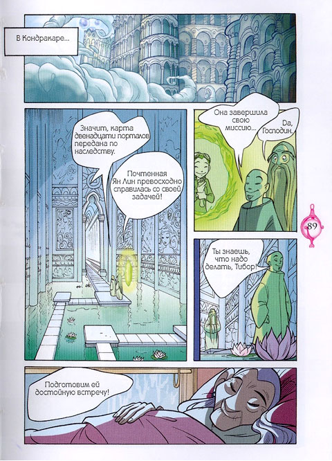 WITСH.Чародейки - Исчезновение. 1 сезон 2 серия - стр. 22