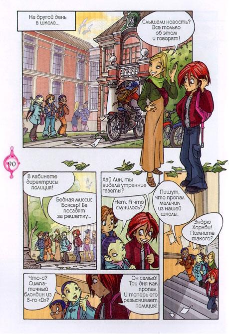 WITСH.Чародейки - Исчезновение. 1 сезон 2 серия - стр. 23