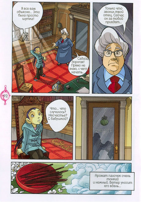 WITСH.Чародейки - Исчезновение. 1 сезон 2 серия - стр. 25