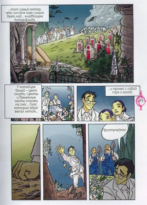 WITСH.Чародейки - Исчезновение. 1 сезон 2 серия - стр. 26