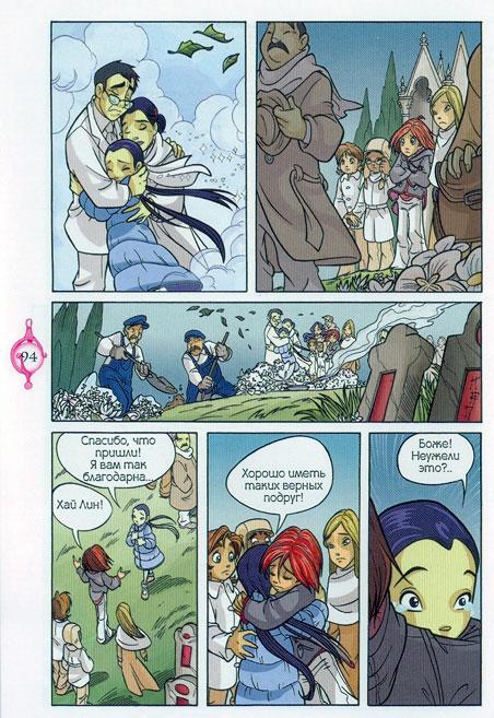 WITСH.Чародейки - Исчезновение. 1 сезон 2 серия - стр. 27