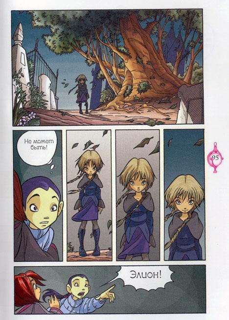 WITСH.Чародейки - Исчезновение. 1 сезон 2 серия - стр. 28