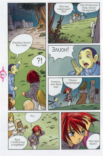 WITСH.Чародейки - Исчезновение. 1 сезон 2 серия - стр. 29