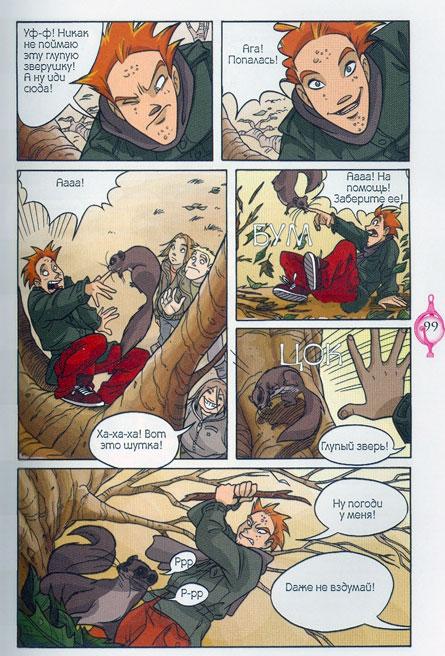 WITСH.Чародейки - Исчезновение. 1 сезон 2 серия - стр. 32