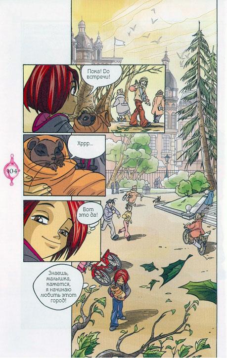WITСH.Чародейки - Исчезновение. 1 сезон 2 серия - стр. 37