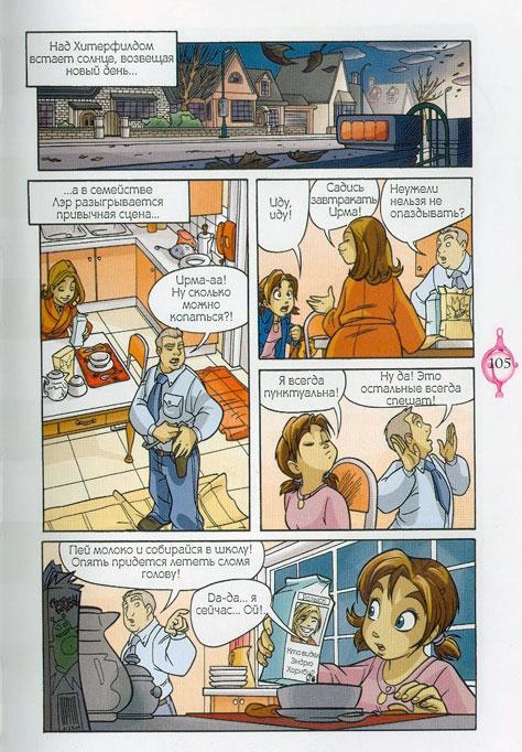 WITСH.Чародейки - Исчезновение. 1 сезон 2 серия - стр. 38