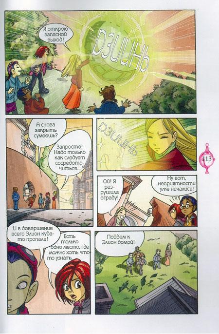 WITСH.Чародейки - Исчезновение. 1 сезон 2 серия - стр. 46