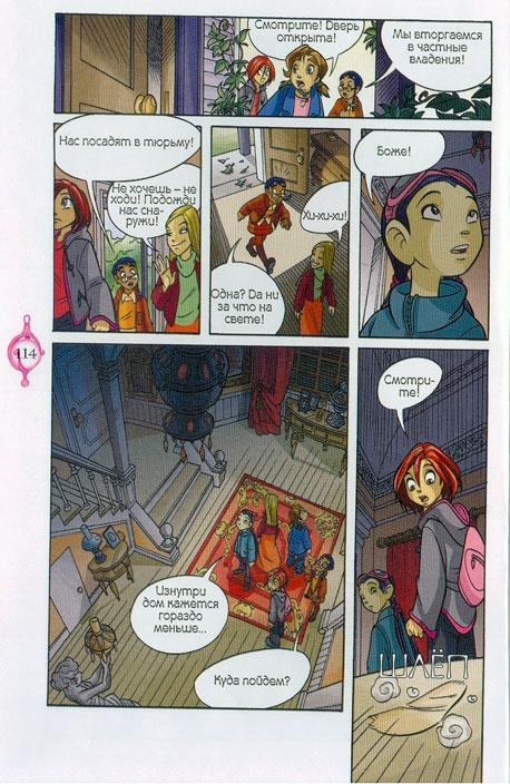 WITСH.Чародейки - Исчезновение. 1 сезон 2 серия - стр. 47