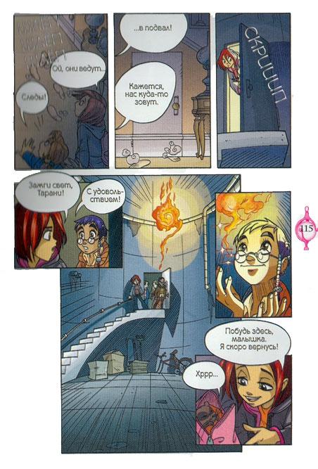 WITСH.Чародейки - Исчезновение. 1 сезон 2 серия - стр. 48