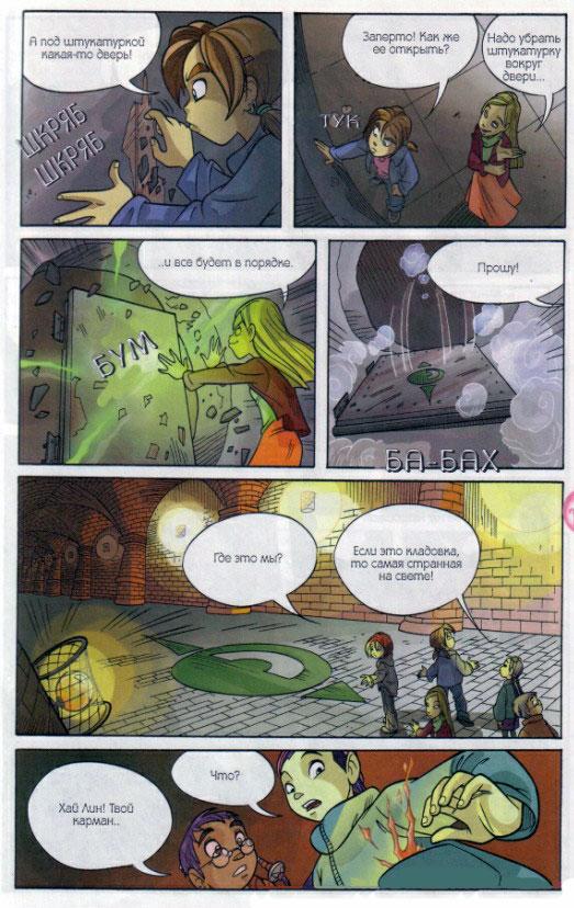 WITСH.Чародейки - Исчезновение. 1 сезон 2 серия - стр. 49
