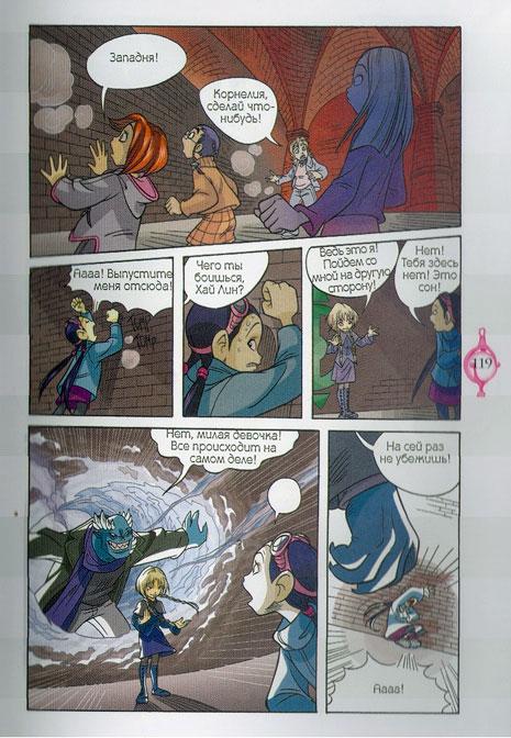 WITСH.Чародейки - Исчезновение. 1 сезон 2 серия - стр. 52