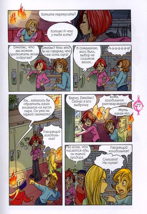 WITСH.Чародейки - Исчезновение. 1 сезон 2 серия - стр. 10