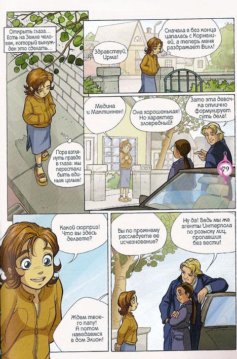 WITСH.Чародейки - Конец мечтам. 2 сезон 14 серия - стр. 12