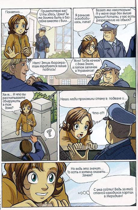 WITСH.Чародейки - Конец мечтам. 2 сезон 14 серия - стр. 13
