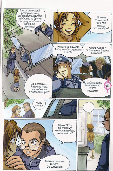 WITСH.Чародейки - Конец мечтам. 2 сезон 14 серия - стр. 14