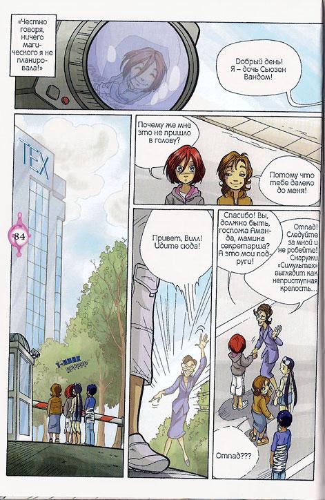 WITСH.Чародейки - Конец мечтам. 2 сезон 14 серия - стр. 17