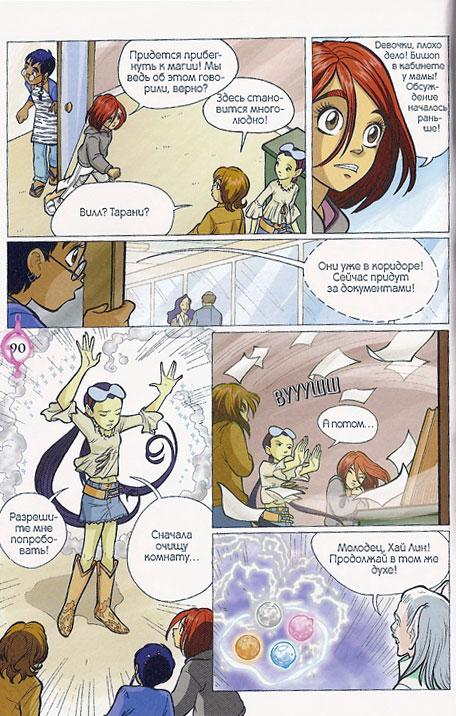 WITСH.Чародейки - Конец мечтам. 2 сезон 14 серия - стр. 23