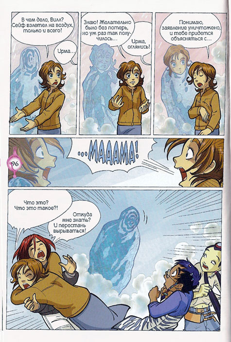 WITСH.Чародейки - Конец мечтам. 2 сезон 14 серия - стр. 29