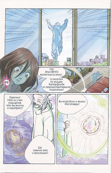 WITСH.Чародейки - Конец мечтам. 2 сезон 14 серия - стр. 31