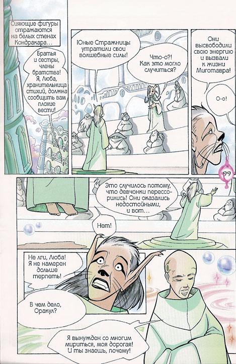WITСH.Чародейки - Конец мечтам. 2 сезон 14 серия - стр. 32