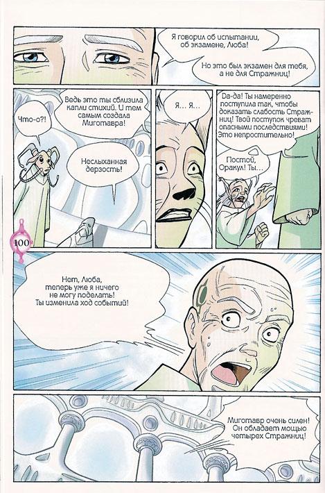 WITСH.Чародейки - Конец мечтам. 2 сезон 14 серия - стр. 33