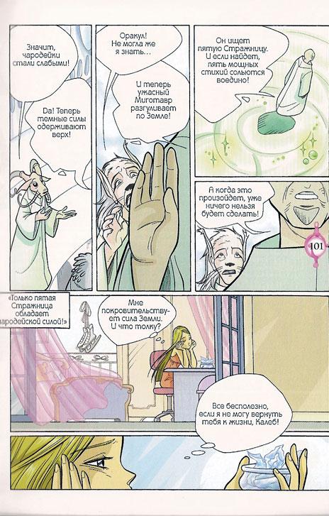 WITСH.Чародейки - Конец мечтам. 2 сезон 14 серия - стр. 34