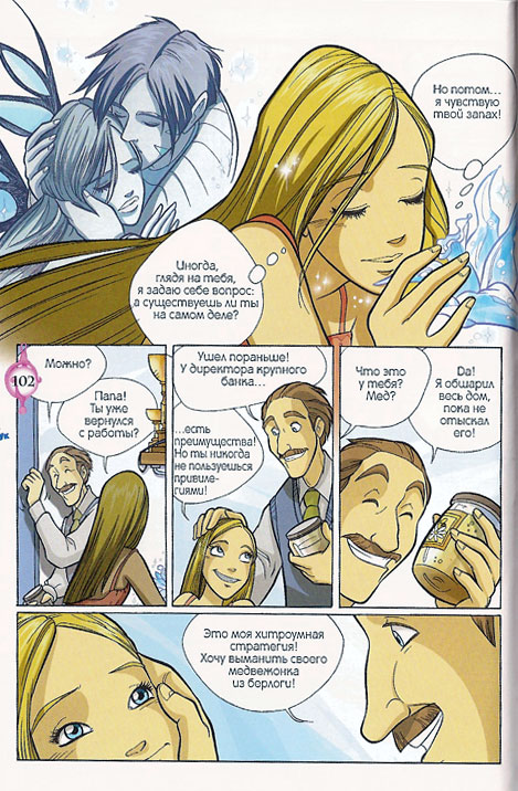 WITСH.Чародейки - Конец мечтам. 2 сезон 14 серия - стр. 35