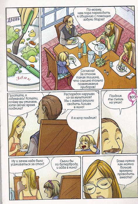 WITСH.Чародейки - Конец мечтам. 2 сезон 14 серия - стр. 36
