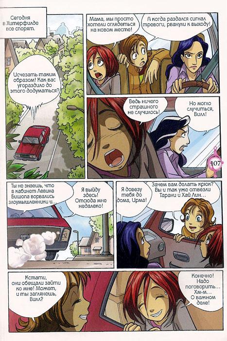 WITСH.Чародейки - Конец мечтам. 2 сезон 14 серия - стр. 40