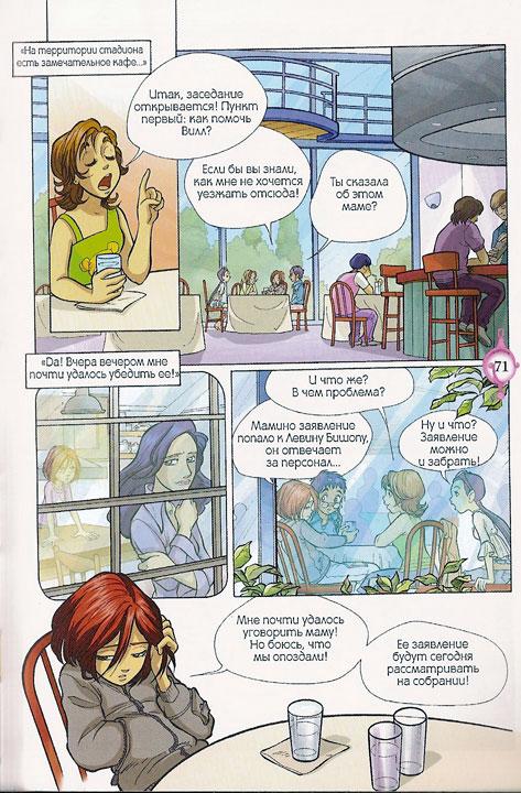 WITСH.Чародейки - Конец мечтам. 2 сезон 14 серия - стр. 4