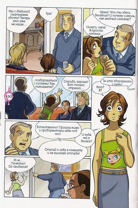 WITСH.Чародейки - Конец мечтам. 2 сезон 14 серия - стр. 43