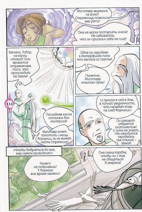 WITСH.Чародейки - Конец мечтам. 2 сезон 14 серия - стр. 47