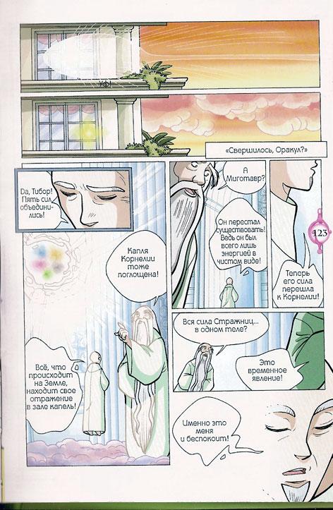 WITСH.Чародейки - Конец мечтам. 2 сезон 14 серия - стр. 56