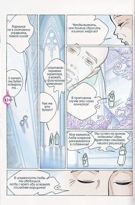 WITСH.Чародейки - Конец мечтам. 2 сезон 14 серия - стр. 57