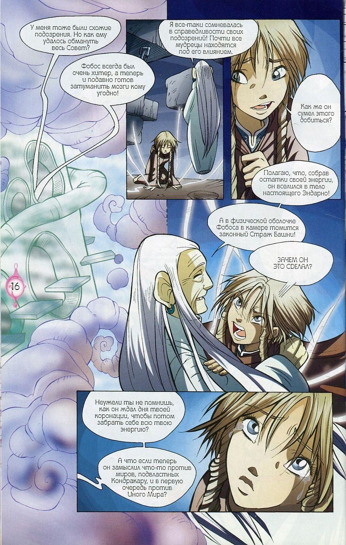 WITСH.Чародейки - Магия света. 4 сезон 43 серия. Часть 1