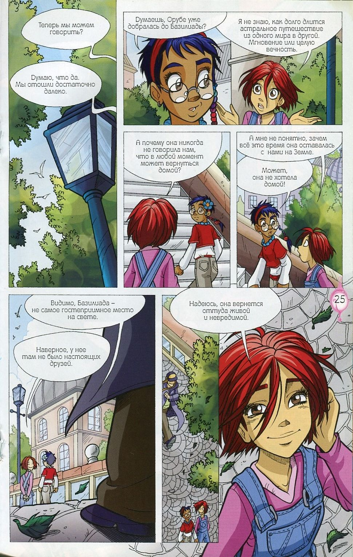 WITСH.Чародейки - Магия света. 4 сезон 43 серия. Часть 2