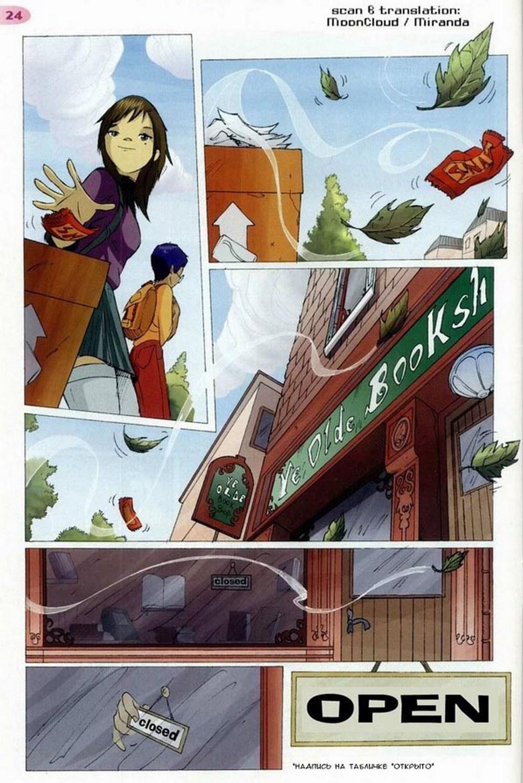 WITСH. Чародейки - Между сном и реальностью. 5 сезон 49 серия
