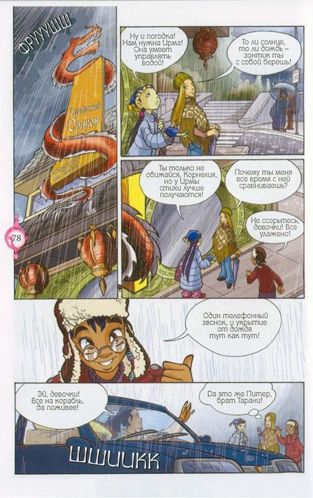 WITСH.Чародейки - Мост между мирами. 1 сезон 10 серия - стр. 11