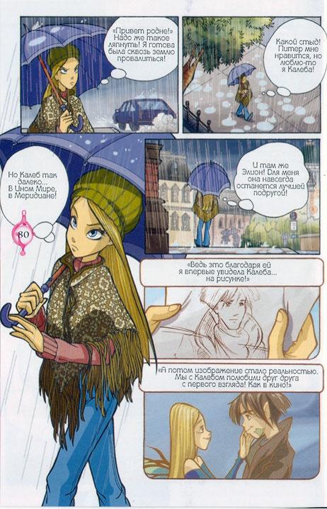 WITСH.Чародейки - Мост между мирами. 1 сезон 10 серия - стр. 13