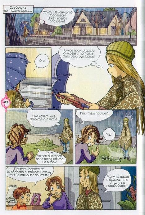 WITСH.Чародейки - Мост между мирами. 1 сезон 10 серия - стр. 25