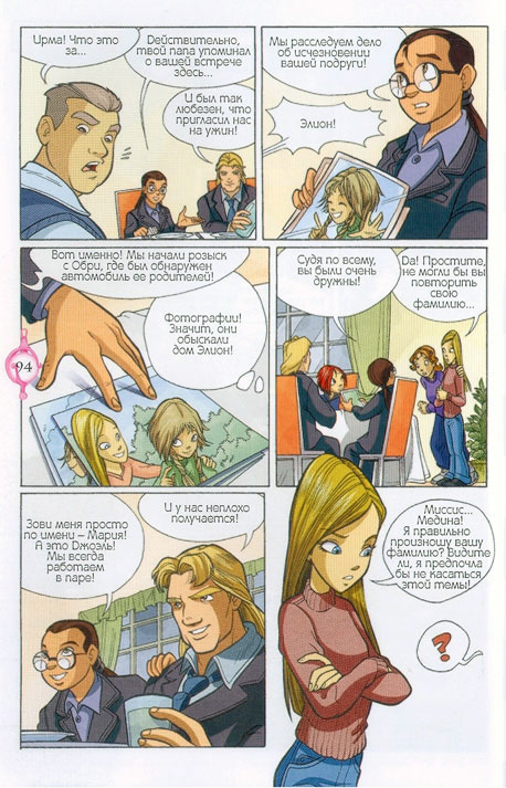 WITСH.Чародейки - Мост между мирами. 1 сезон 10 серия - стр. 27