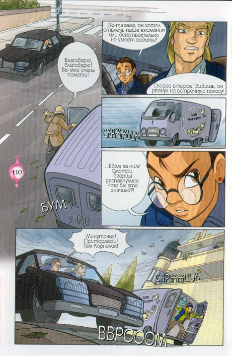 WITСH.Чародейки - Мост между мирами. 1 сезон 10 серия - стр. 43