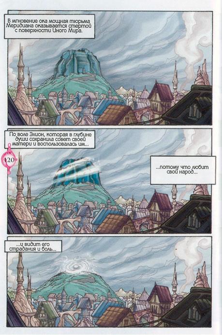 WITСH.Чародейки - Мост между мирами. 1 сезон 10 серия - стр. 53
