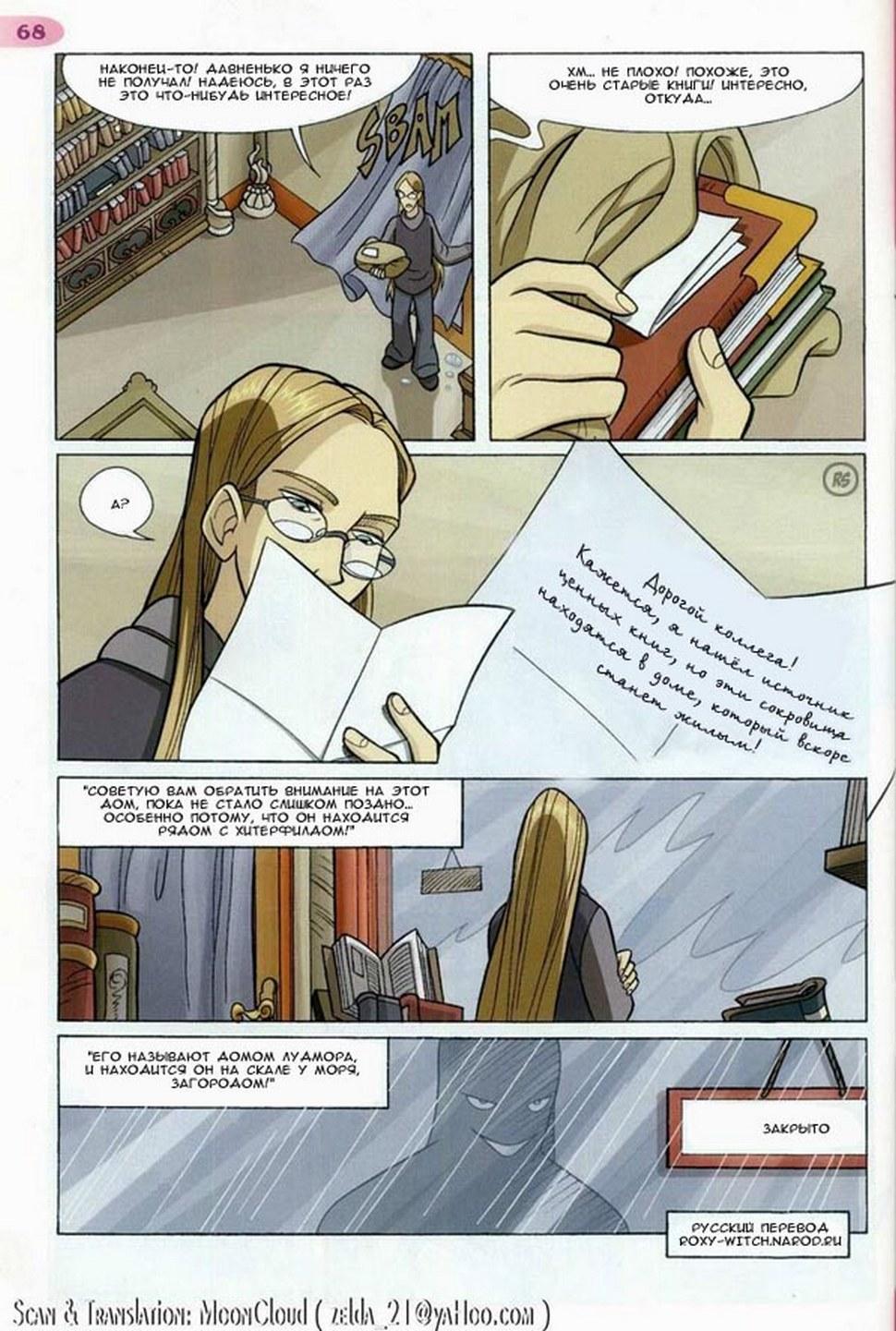 WITСH. Чародейки - Неконтролируемые. 5 сезон 51 серия