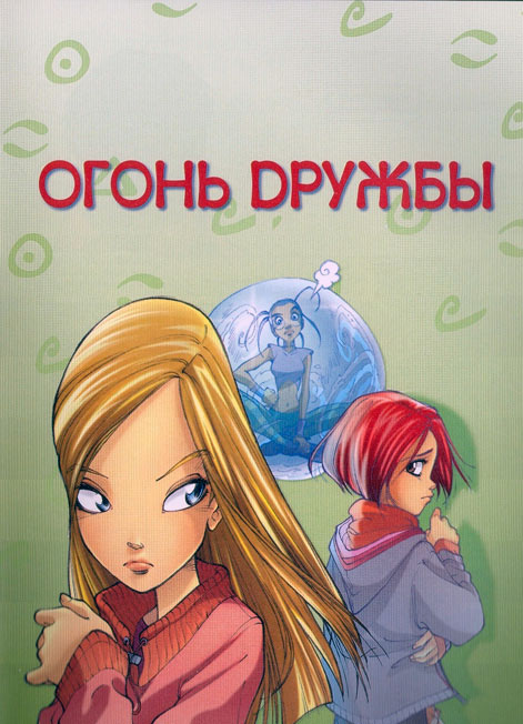 WITСH.Чародейки - Огонь дружбы. 1 сезон 4 серия - стр. 1